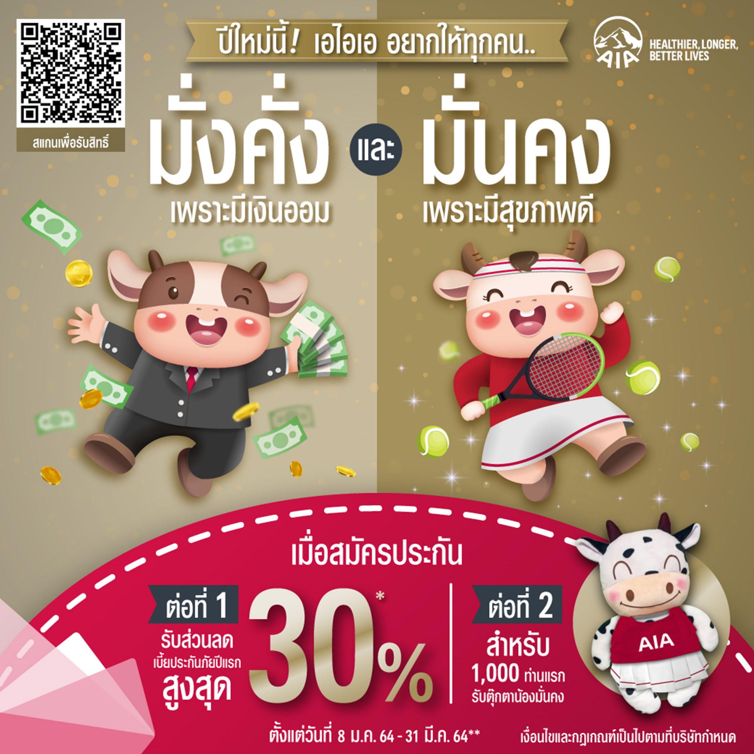เอไอเอ ประเทศไทย ปล่อยแคมเปญพิเศษต้อนรับปีฉลู 2564   เดินหน้าผลักดันให้คนไทยวางแผนคุ้มครองชีวิตและสุขภาพพร้อมรับมือโรคร้ายแรง