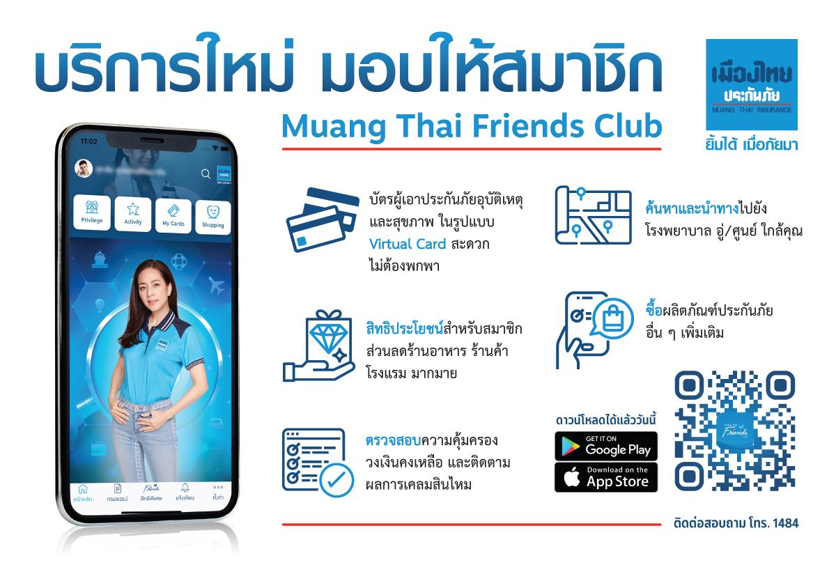 """เมืองไทยประกันภัย มอบรอยยิ้มให้ลูกค้า ผ่านออนไลน์เซอร์วิส """"Smile over Trouble"""" เน้นสะดวก รวดเร็ว ทันใจ พร้อมชูเทรนด์รักสุขภาพแบบรอบด้านกับ 3 แบบประกันที่คุ้มครองโรคโควิด-19"""