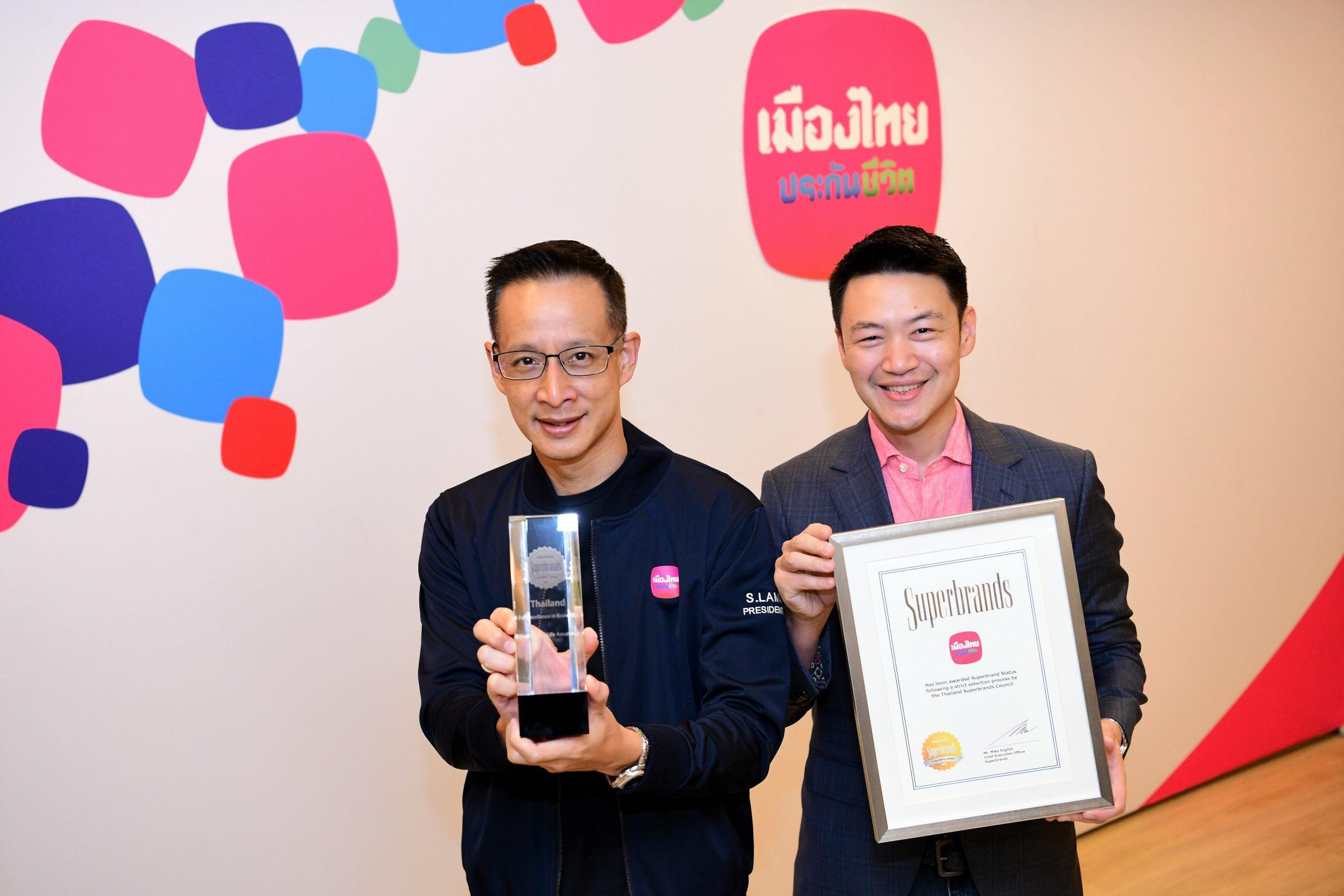 เมืองไทยประกันชีวิต รับรางวัลสุดยอดแบรนด์แห่งปีต่อเนื่องปีที่ 15